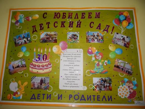 Поздравительная открытка ко дню рождения детского сада своими руками