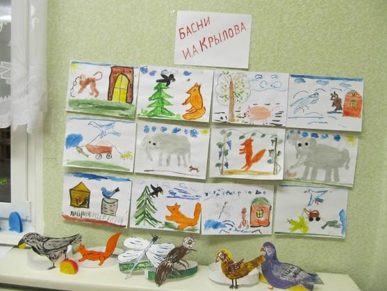 Сценарий для детей по басням крылова