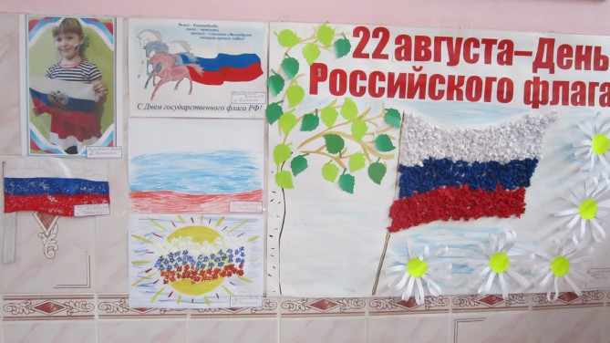 Сценарий ко дню российского флага в доу