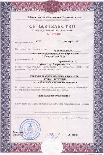 ДЕТСКИЙ САД № 1 , Г ГУБАХА Губаха - Детские сады