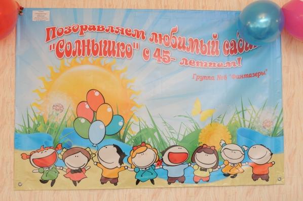 Открытки на юбилей детского сада своими руками