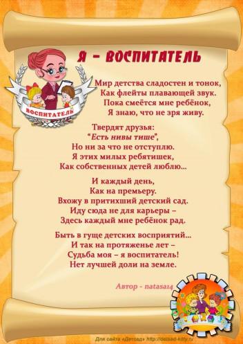 Стихи поздравления воспитателям детского сада
