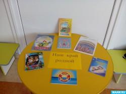 Выставку кубанского поэта в честь юбилея края провели в кропоткинском детском саду