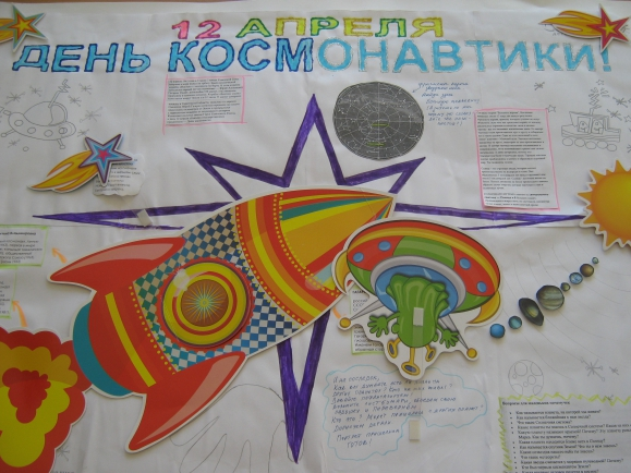 Плакат ко дню космонавтики своими руками 69