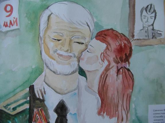 Рисунок на тему спасибо деду за победу, мая