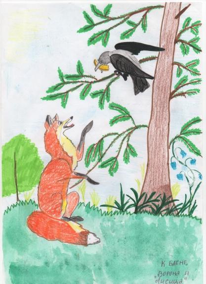 Нарисовать иллюстрацию к басни