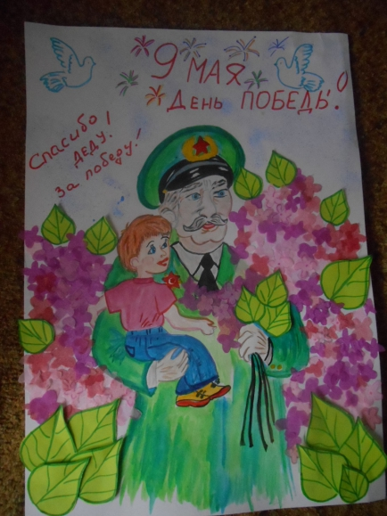 Самый дорогой, спасибо за победу картинки для детей