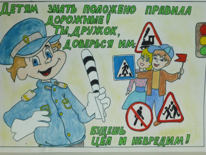 Рисунок на конкурс дорожные правила