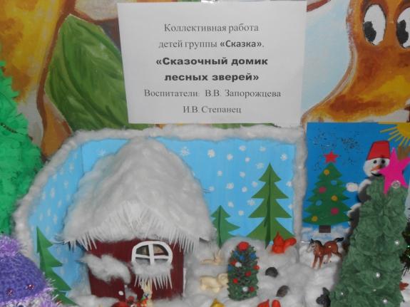 детское творчество поделки дом для дедушки мороза комплект другого производителя