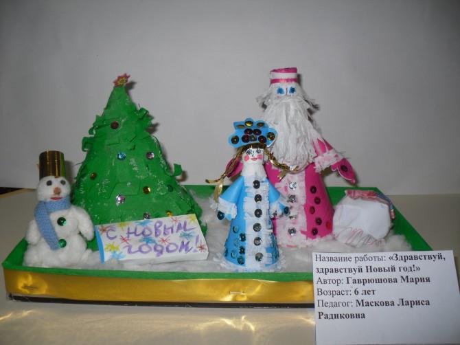 Название новогодних поделок в детском саду