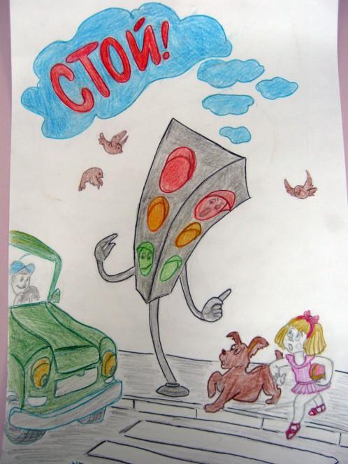 рисунки на тему наш друг светофор