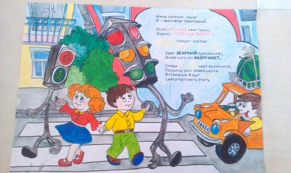 Рисунок на тему светофор-мой друг