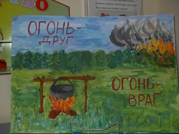 Картинки на тему огонь мой друг