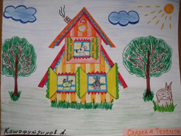 сказочные домики рисование старшая группа фото школьные годы аня