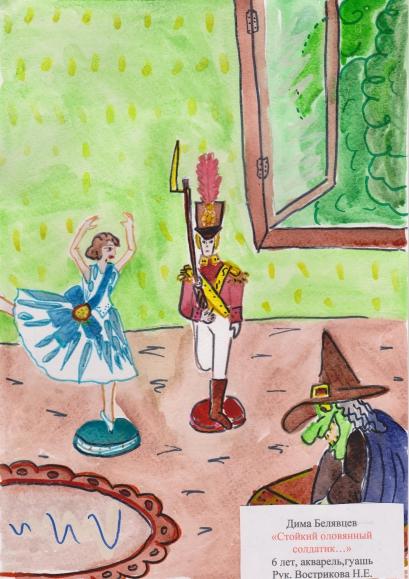 Рисунки к сказке стойкий