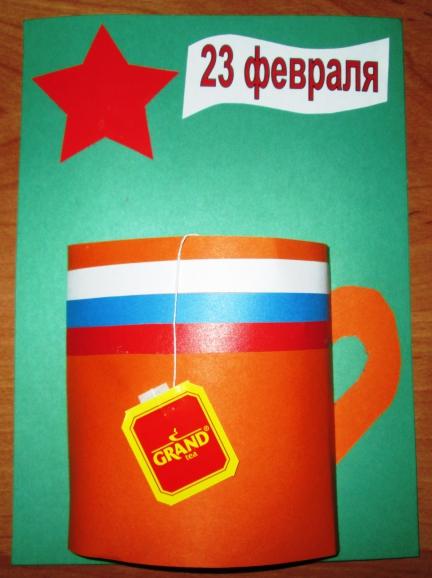 соберите открытка кружка папе на 23 февраля новосибирский институт