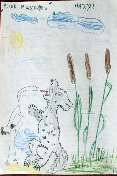 волк и журавль рисунок оставить память