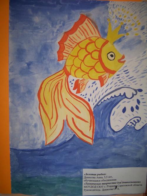 сказка о рыбаке и рыбке для дошколят