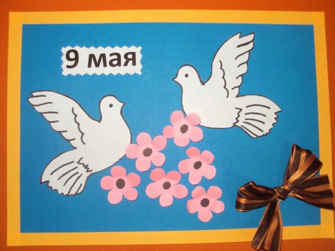 Поздравление, открытка с объемными голубями