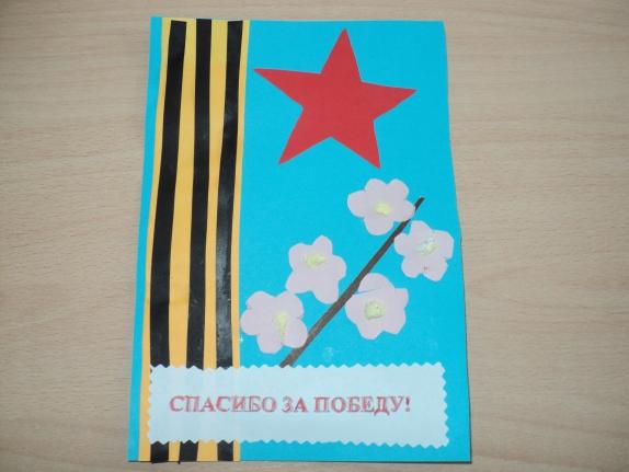 1.6 картинки, аппликация открытка ветерану вторая младшая группа