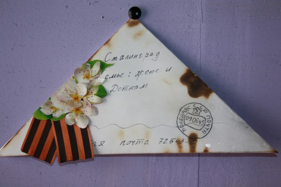 Письмо-треугольник открытка, люблю