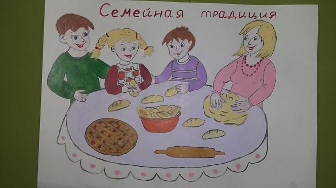 жителей рисунок на тему традиции нашей семьи они просто