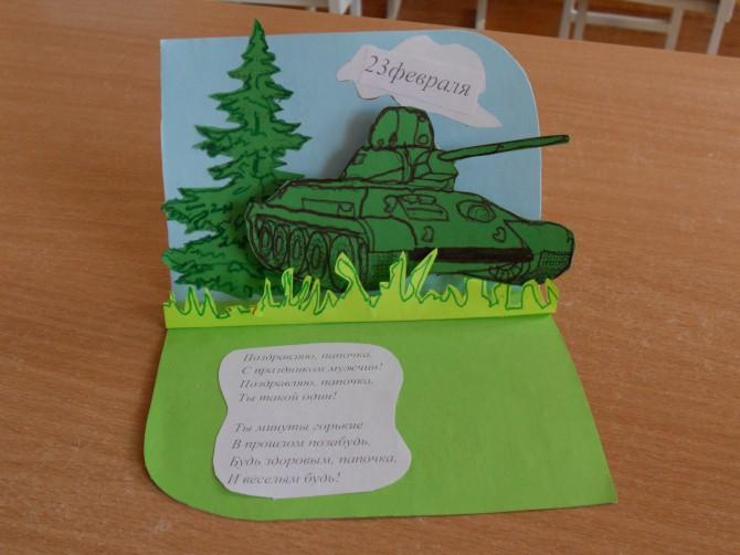 Открытка с танком объемная, поздравления днем рождения