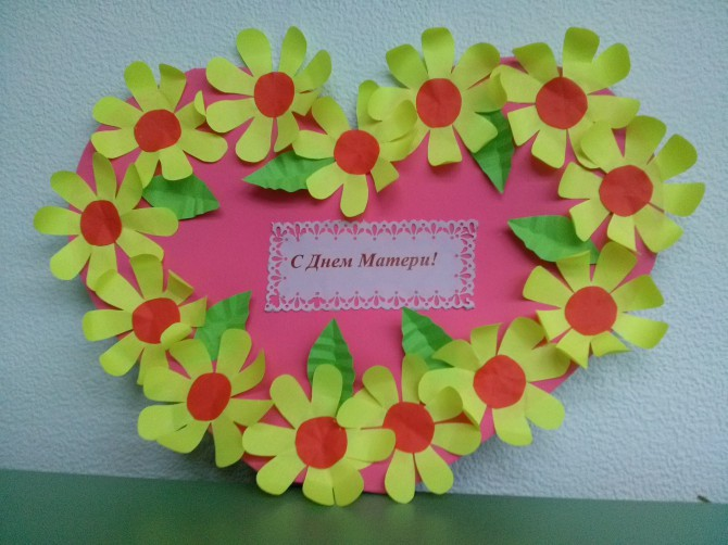 Открытка ко дню матери для начальной школы