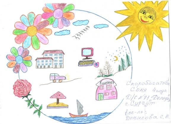 Нарисовать рисунок для конкурса тема мой мир