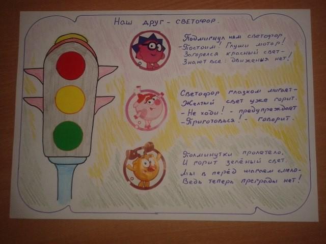 Рисунок на тему светофор наш лучший друг