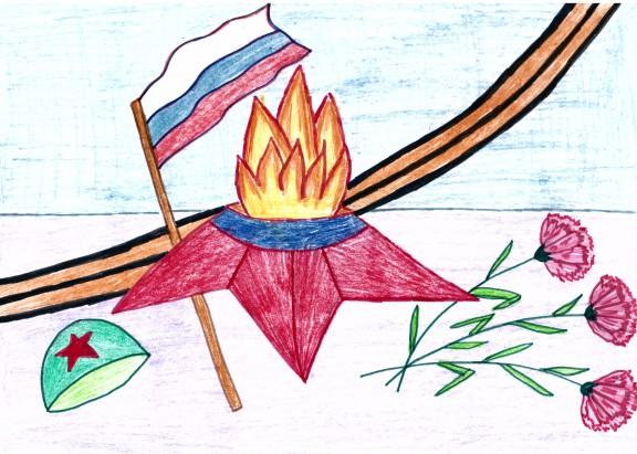 Детский рисунок у вечного огня