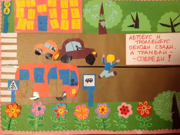 Аппликация по пдд в детском саду своими руками фото 97