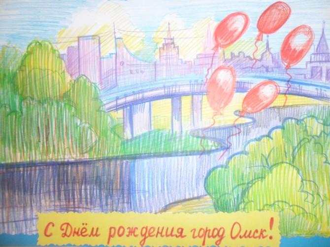 Нарисовать открытку к дню рождения города