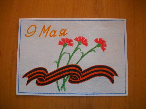 Что нарисовать внутри открытки на 9 мая