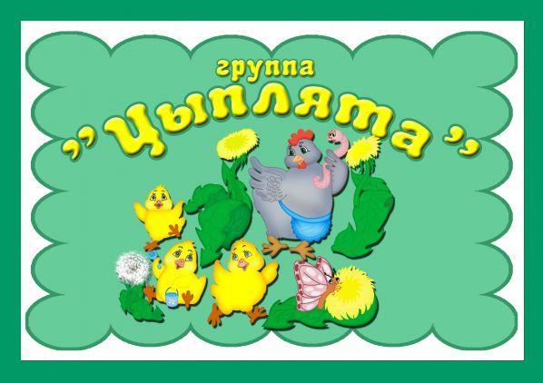 исследования: оформление группы цыплята в детском саду тоже Главный Бухгалтер