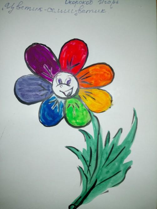 картинки цветик семицветик рисовать будет форме дневника