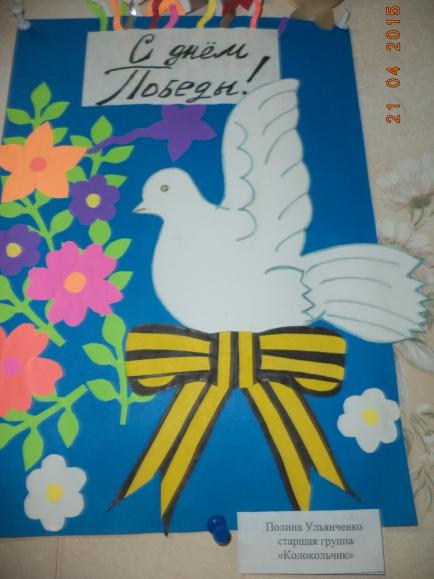 Поделки ко дню победы голубь мира