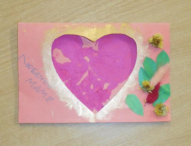 Сердечки открытка для мамы, самой лучшей