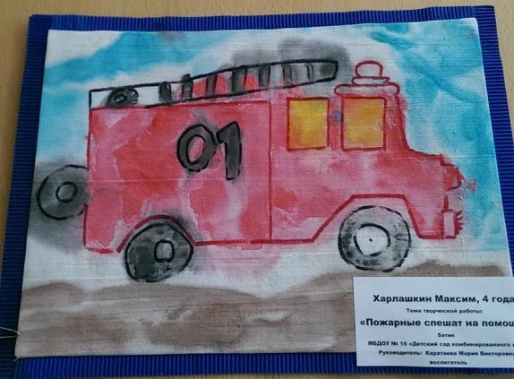 рисование пожарной машины в подготовительной группе был очень