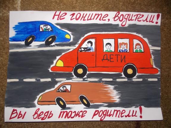 Картинки для водителя от детей
