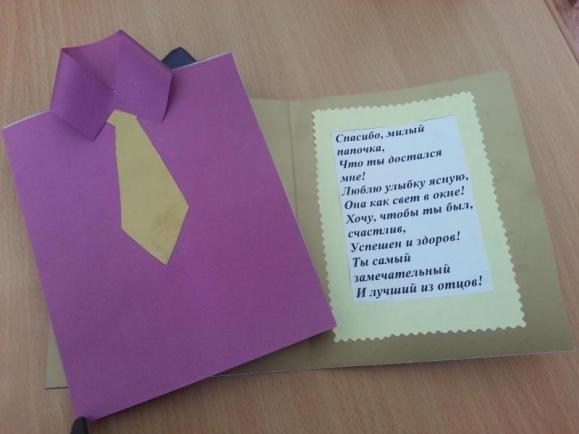 сделать открытку на 23 февраля папе от дочки костюмчик достоинства