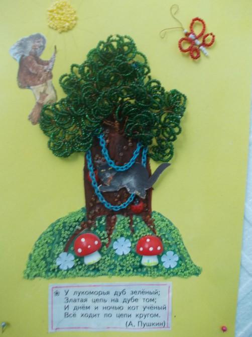 Сценарий у лукоморья дуб зеленый