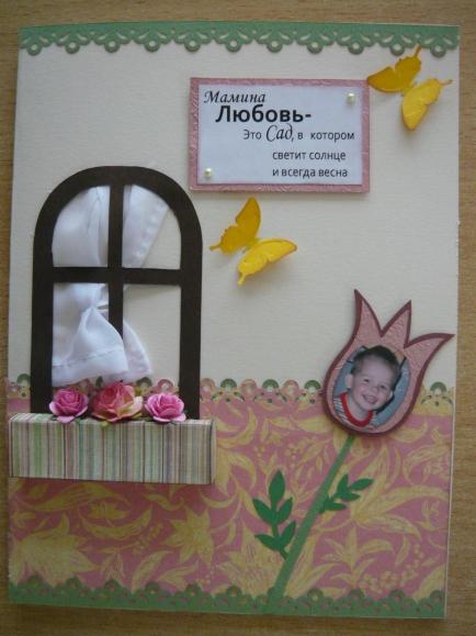 Открытка мамина любовь это сад, новогодняя 2020 открытки