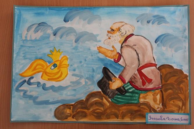 нарисовать рисунок на тему рыбаке и рыбки