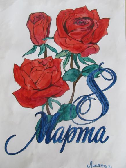 Как нарисовать открытку на 8 марта маме для детей, красивые