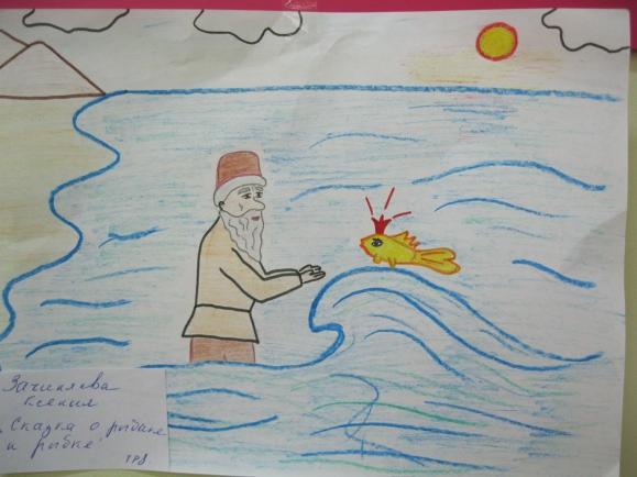 о рыбаке и рыбке рисунки детей