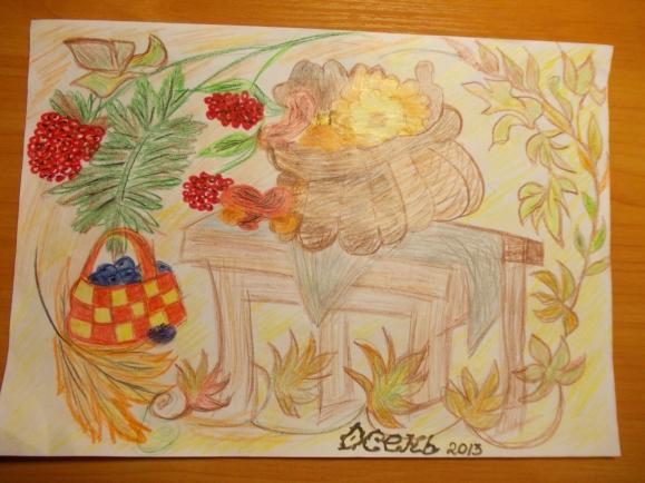 Дары осени рисунки на конкурс