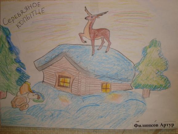 Как нарисовать рисунок к рассказу серебряное копытце