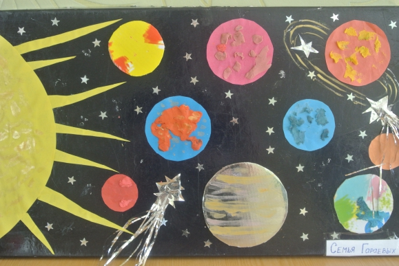 Наша вселенная нарисовать