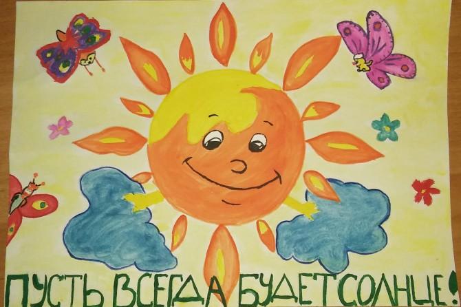 Конкурс рисунков пусть всегда будет солнце 2017